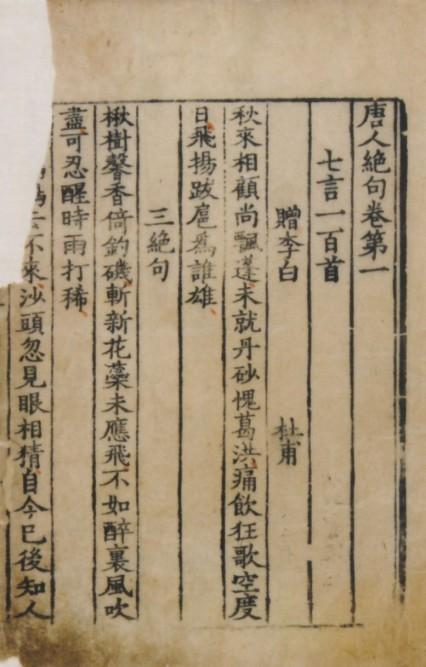 這是 2013 年在日本拍賣的宋版書《唐人絕句》的其中一頁,圖左上角可見明顯殘缺。