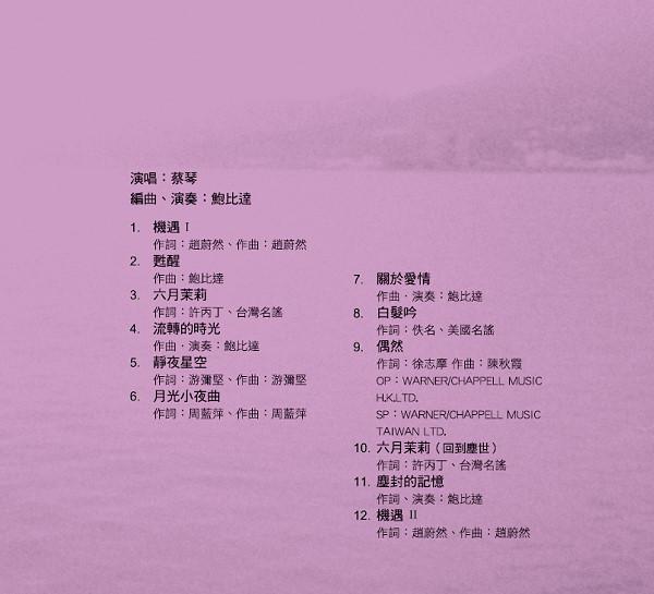 蔡琴《機遇》,《月光小夜曲》作曲及填詞人寫上周藍萍